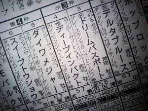 Arima2006waku