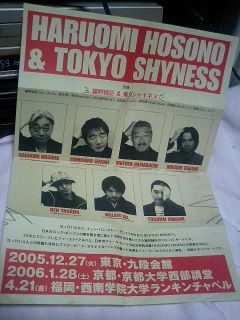 Tokyo_shyness_poster