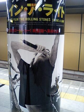 Stones_oedo